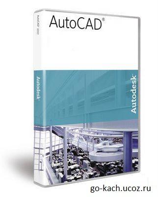 Торрент Autocad 2008 Rus